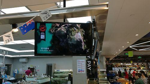 Hema instore screen playing Fiordland video