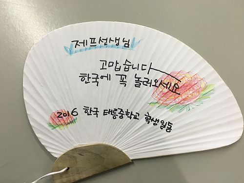 Students send presents from South Korea Tae-reung Middle School